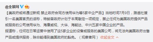 美国禁用中国科技公司