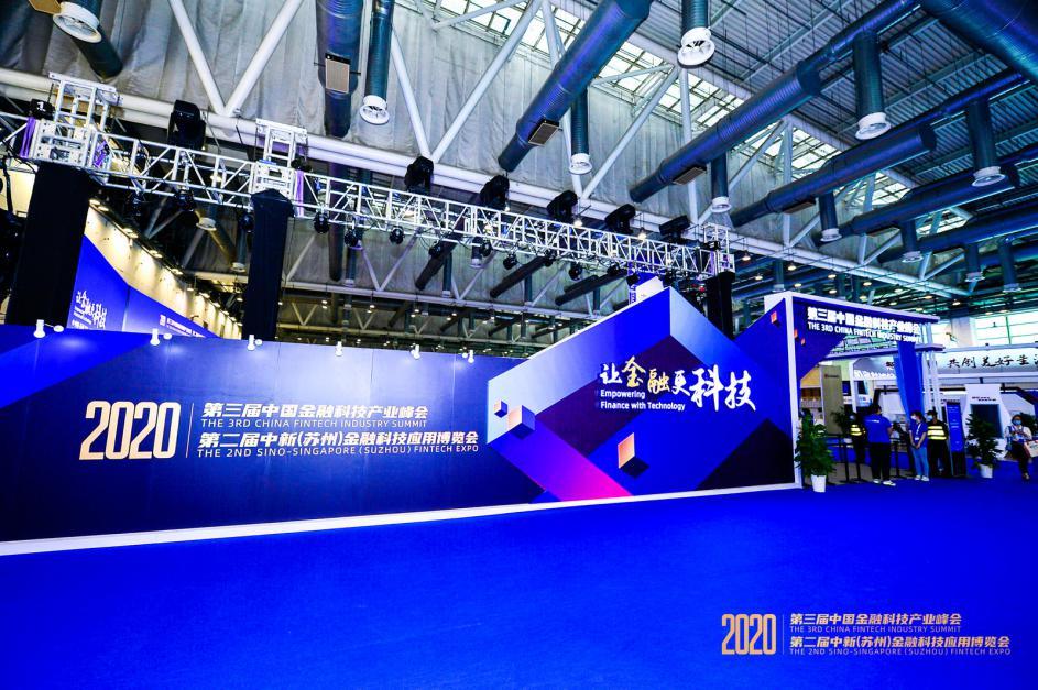 第二届中新(苏州)金融科技应用博览会