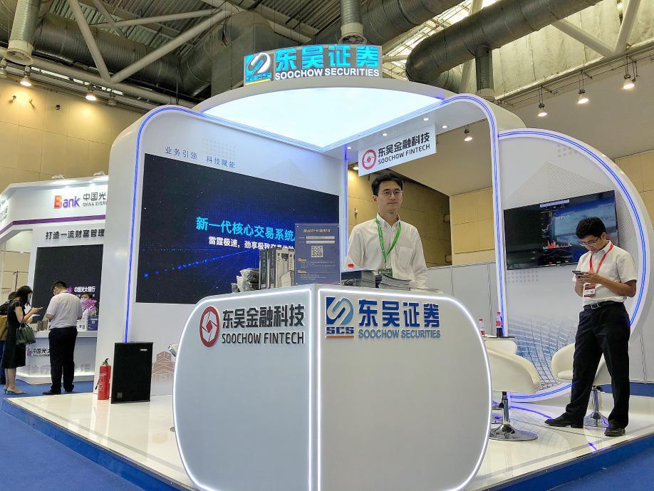 东吴证券和东吴金融科技展厅